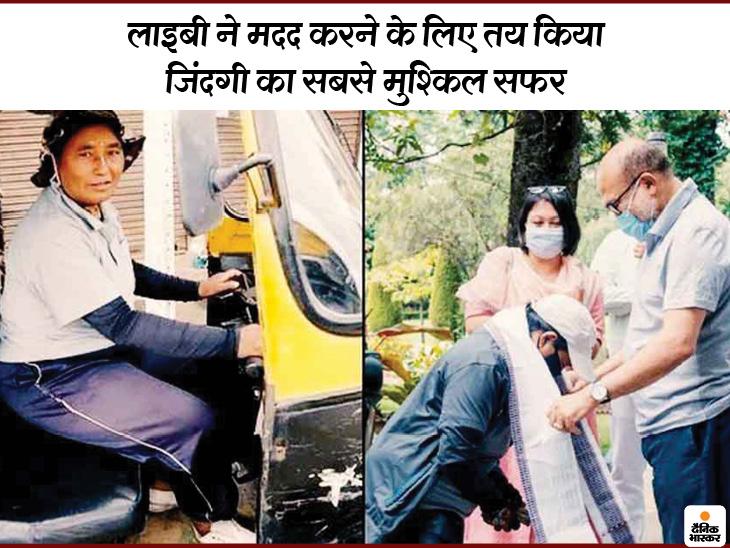 लाइबी ने रात में 8 घंटे तक ऑटो चलाकर कोविड-19 से ठीक हुई महिला को घर पहुंचाया, ट्विटर पर लोगों ने कहा ''असली हीरो''|लाइफस्टाइल,Lifestyle - Dainik Bhaskar