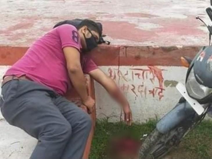 शिक्षक संजीव कुमार ने  हवाई अड्डा मैदान में अपना हाथ और गला काट लिया था। - Dainik Bhaskar
