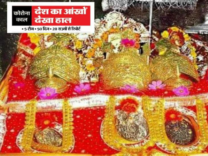 कोरोना के चलते वैष्णव देवी मंदिर में श्रद्धालुओं के दर्शन पर पाबंदी है। यहां 18 मार्च से लॉकडाउन लगा हुआ है। - Dainik Bhaskar