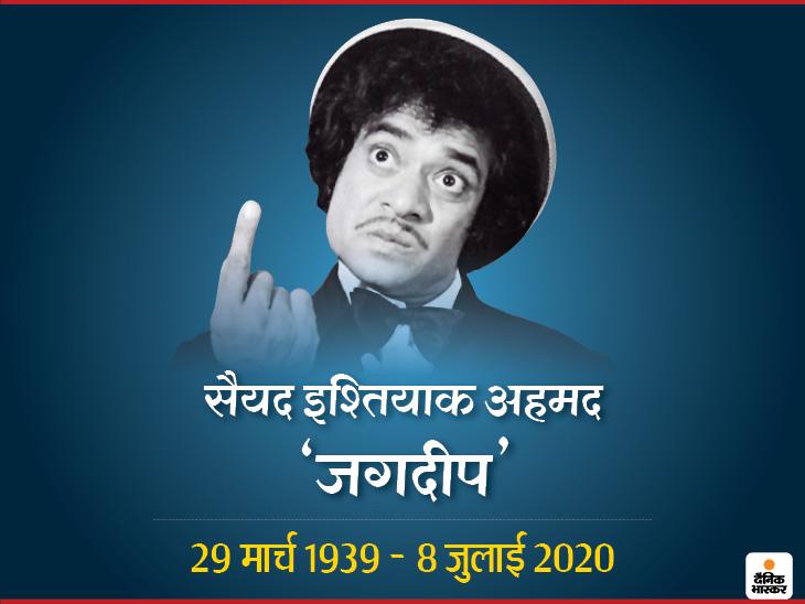 शोले में सूरमा भोपाली का किरदार निभाने वाले कॉमेडियन जगदीप का मुंबई में निधन बॉलीवुड,Entertainment - Dainik Bhaskar