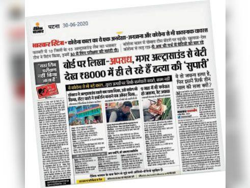 30 तारिख के अंक में छपी खबर - Dainik Bhaskar