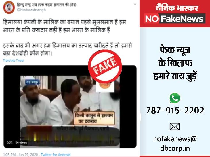 क्या हिमालया कंपनी के मालिक ने कहा हम मुसलमान पहले, हिंदुस्तानी बाद में हैं? पड़ताल में भड़काऊ बयान सपा नेता का निकला|फेक न्यूज़ एक्सपोज़,Fake News Expose - Dainik Bhaskar