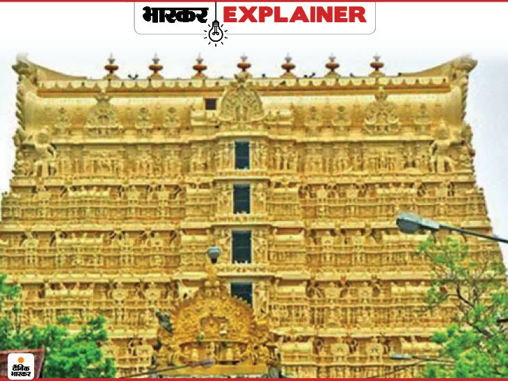 एक लाख करोड़ रुपए के मालिकाना हक वाले पद्मनाभस्वामी मंदिर का विवाद सुलझा; 5 प्रश्नों में जानिये पूरा विवाद एक्सप्लेनर,Explainer - Dainik Bhaskar