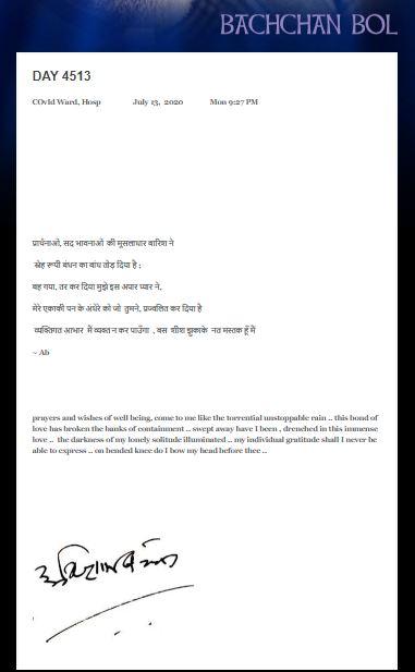 अमिताभ बच्चन का ब्लॉग, जो उन्होंने सोमवार रात अपडेट किया।