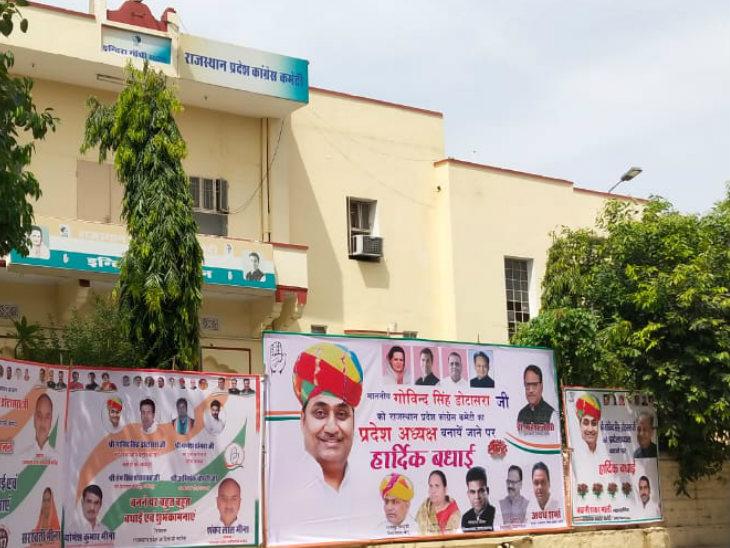 जयपुर में प्रदेश कांग्रेस कार्यालय के बाहर सुरक्षा कड़ी कर दी गई है। यहां पर नए प्रदेश अध्यक्ष के पोस्टर लगा दिए गए हैं।