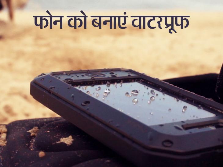 Smartphone Tips: How to Make Your Phone Waterproof & What Mistakes to Avoid in Raining Season | बारिश के सीजन में फोन को वाटरप्रूफ बनाने के 3 तरीके, पानी के साथ धूल और मिट्टी से भी रहेगा सेफ