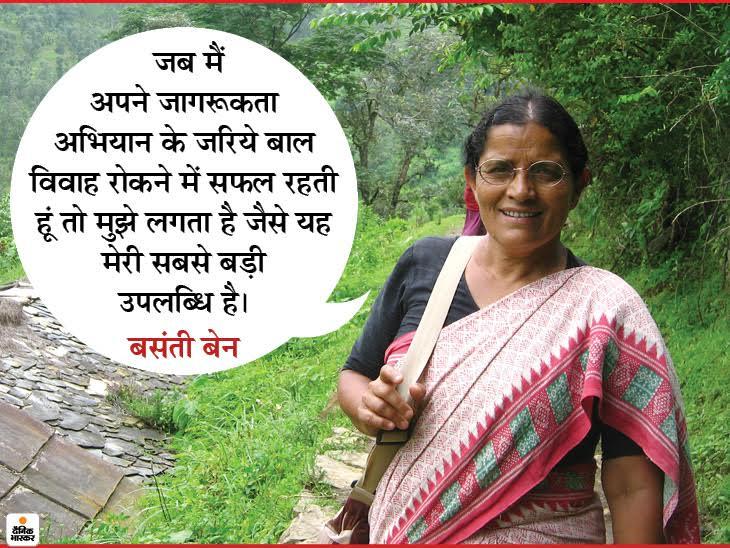 """Basanti Ben raised voice against child marriage in Uttarakhand, before getting 'Shakti samman' for the Kosi river, she got women's power respect   उत्तराखंड में बाल विवाह के खिलाफ बसंती बेन ने उठाई आवाज, इससे पहले कोसी नदी के लिए """"वनरोपण अभियान"""" चलाकर पाया नारी शक्ति सम्मान"""