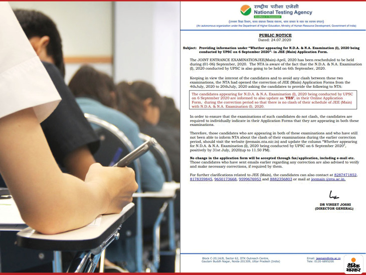 जेईई मेन और UPSC NDA/NA परीक्षा फॉर्म में सुधार के लिए करेक्शन विंडो फिर ओपन, 31 जुलाई तक एजेंसी को देनी होगी परीक्षा में शामिल होने की जानकारी