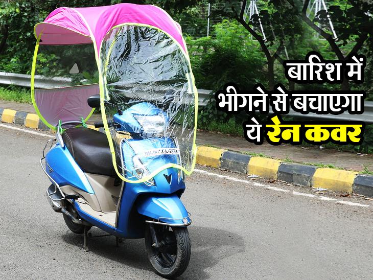 बारिश में अपनी गाड़ी में लगाएं रेन कवर, बाइक और स्कूटर में काम करेगा एक ही कवर