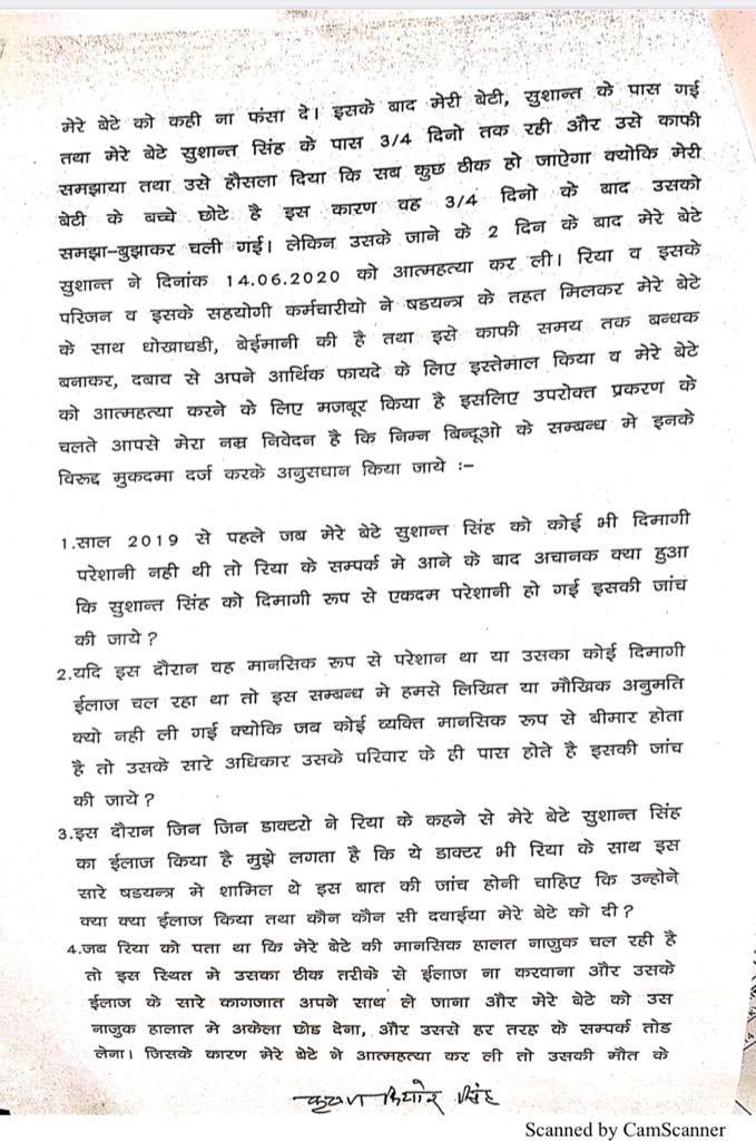 Sushant Singh Rajput Father KK Singh Accuses Rhea Chakraborty KPG