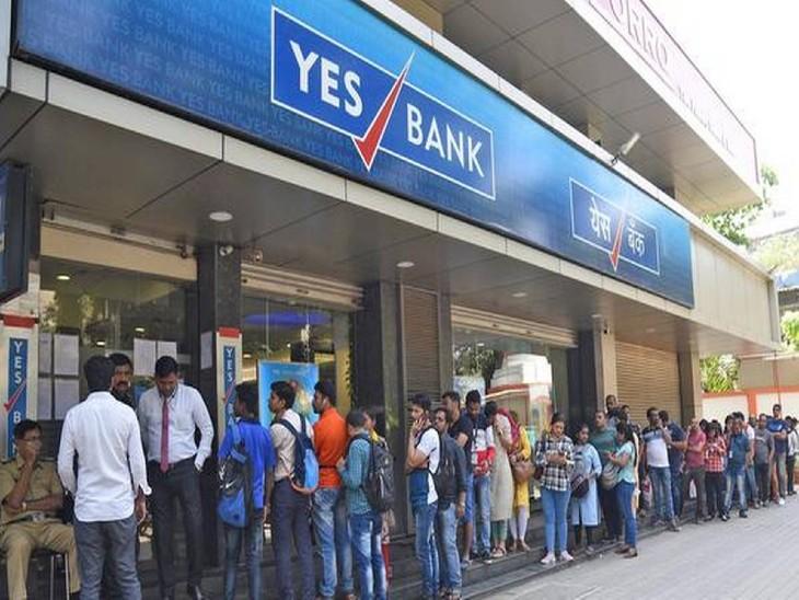 यस बैंक के हाल में आए एफपीओ में भी निवेशकों की दिलचस्पी नहीं रही। यह एफपीओ महज 95प्रतिशत ही भर पाया था - Dainik Bhaskar