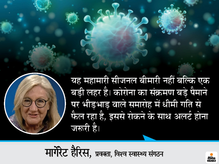 कोविड-19 महामारी की बड़ी लहर है जो बढ़ती ही जा रही है, अब इसे सीजनल बीमारी नहीं कहा जा सकता लाइफ & साइंस,Happy Life - Dainik Bhaskar