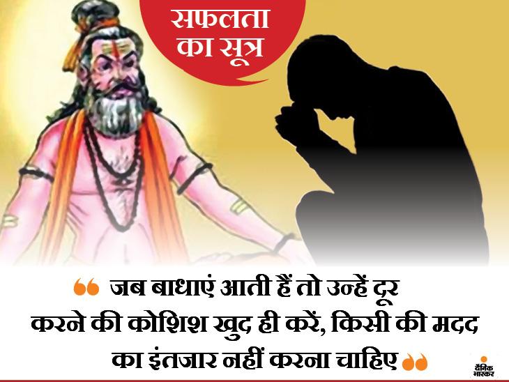 शिष्यों के साथ गुरु एक नाला पार कर रहे थे, तभी उनका कमंडल नाले में गिर गया, सभी शिष्यों ने सोचना शुरू कर दिया कि ये कमंडल कौन निकालेगा? जीवन मंत्र,Jeevan Mantra - Dainik Bhaskar