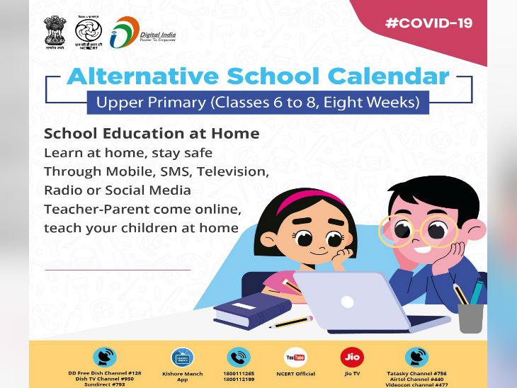 केंद्रीय शिक्षा मंत्री ने छठवीं से 8वीं तक के स्टूडेंट्स के लिए जारी किया एकेडमिक कैलेंडर, ऑनलाइन शिक्षा में मिलेगी मदद|करिअर,Career - Dainik Bhaskar