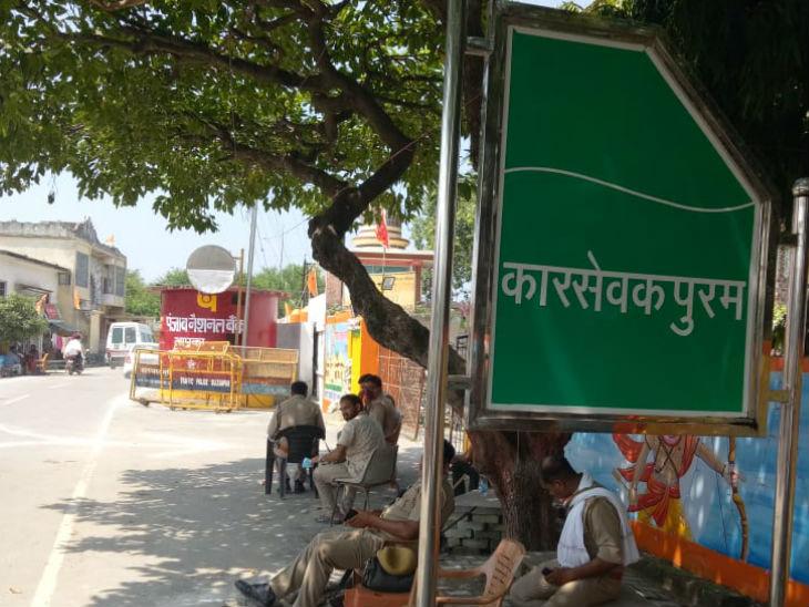 भूमिपूजन को लेकर कारसेवकपुरम के पास सुरक्षा व्यवस्था चौकस है। गेट पर पुलिस की तैनाती है।