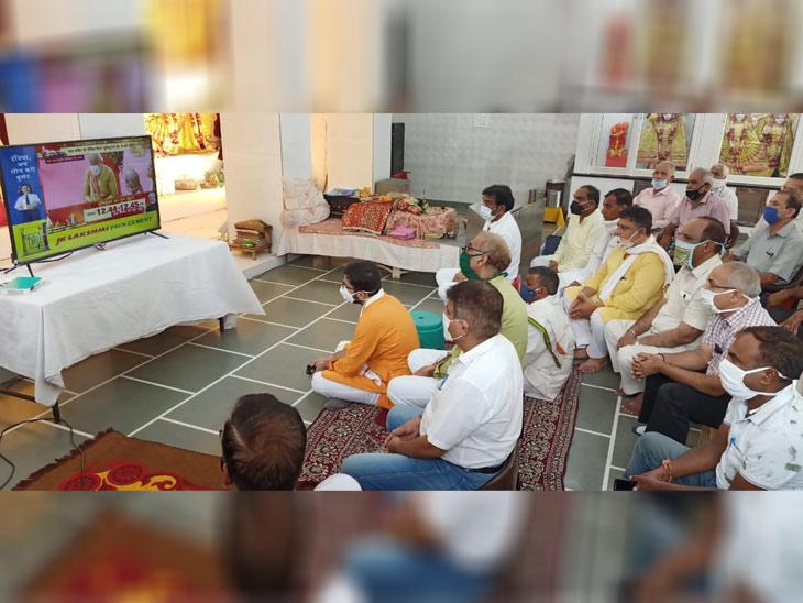 पानीपत के मॉडल टाउन में राधे रमन मंदिर में लोगों ने राम मंदिर निर्माण का भूमि पूजन का पूरा कार्यक्रम कुछ ऐसे बैठकर देखा।