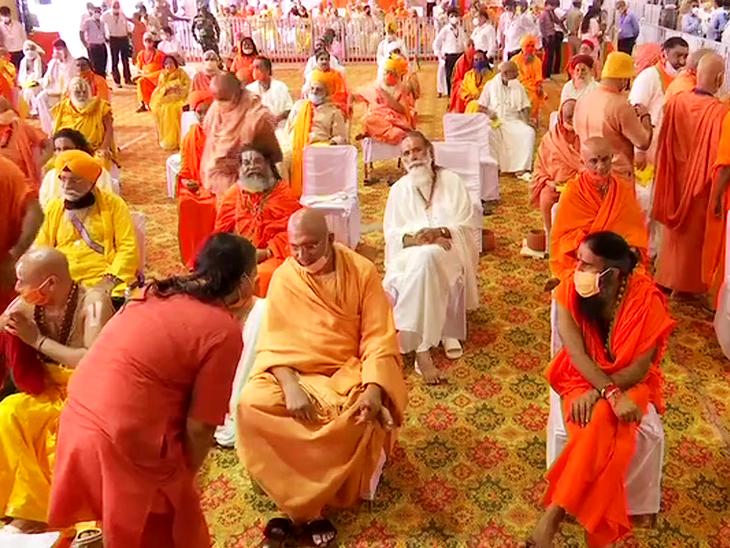 कोरोना की वजह से भूमि पूजन समारोह में सिर्फ 175 लोगों को आमंत्रित किया गया। इनमें देश की कुल 36 आध्यात्मिक परंपराओं के 135 संत शामिल हुए।