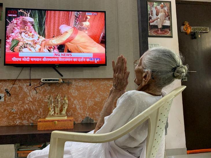 प्रधानमंत्री मोदी की मां हीराबेन ने घर बैठकर भूमि पूजन कार्यक्रम देखा।