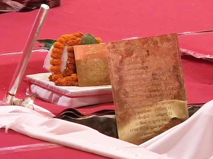 राम मंदिर के भूमि पूजन के लिए चांदी का फावड़ा और कन्नी का इस्तेमाल किया गया।