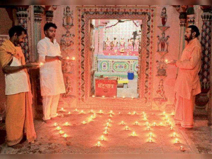 अयोध्या में श्रीराम मंदिर के भूमि पूजन की पूर्व संध्या पर मंगलवार को साहू पोखर स्थित राम मंदिर में दीपोत्सव का आयोजन किया गया। इस मौके पर दीपों से राम लिख कर खुशी का इजहार किया गया। वहीं, आरती की गई।
