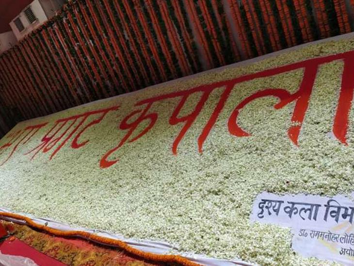 अयोध्या में आज उत्सव का माहौल है। फूलों से सुंदर कलाकृतियां बनाई गईं हैं।