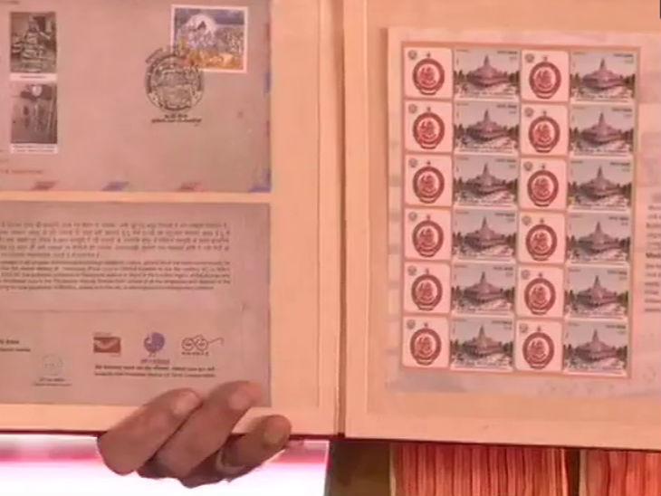 भूमि पूजन के बाद राम मंदिर पर विशेष डाक टिकट जारी किया गया।