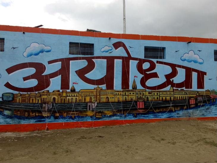 अयोध्या में इस समय उत्सव का माहौल है। दीवारों पर पेंटिंग्स की गई है। कल पीएम मोदी यहां भूमिपूजन कार्यक्रम में आए थे।