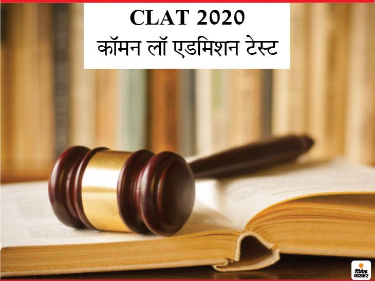 22 अगस्त को होने वाली परीक्षा एक बार फिर स्थगित, नई तारीखों का ऐलान नहीं, जल्द जारी होगी नई डेट करिअर,Career - Dainik Bhaskar