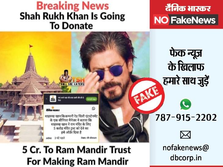 क्या शाहरुख ने राम मंदिर निर्माण में 5 करोड़ रुपए दान किए हैं? दैनिक भास्कर के नाम से वायरल हो रही इस खबर का ग्राफिक फेक है फेक न्यूज़ एक्सपोज़,Fake News Expose - Dainik Bhaskar
