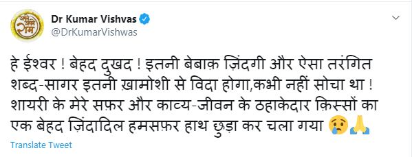डॉ. विश्वास ने राहत साहब के निधन पर यह ट्वीट किया।