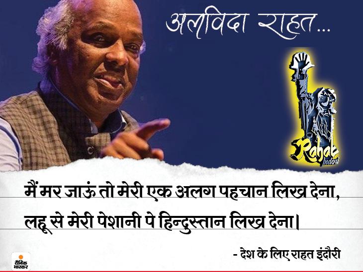 एक शायर जो हाथ ऊंचा करके कहता था- जिस दिन रुख़सती की खबर मिले, मेरी जेबें टटोल लेना|देश,National - Dainik Bhaskar