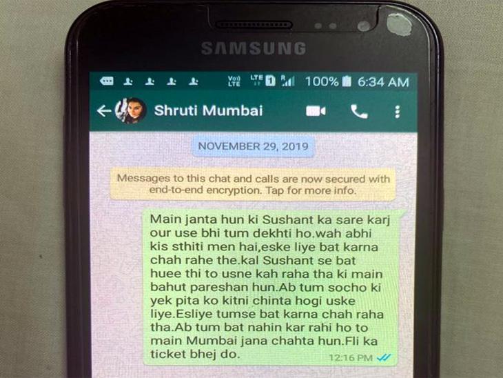 सुशांत के पिता केके सिंह द्वारा श्रुति मोदी को भेजा गया मैसेज।