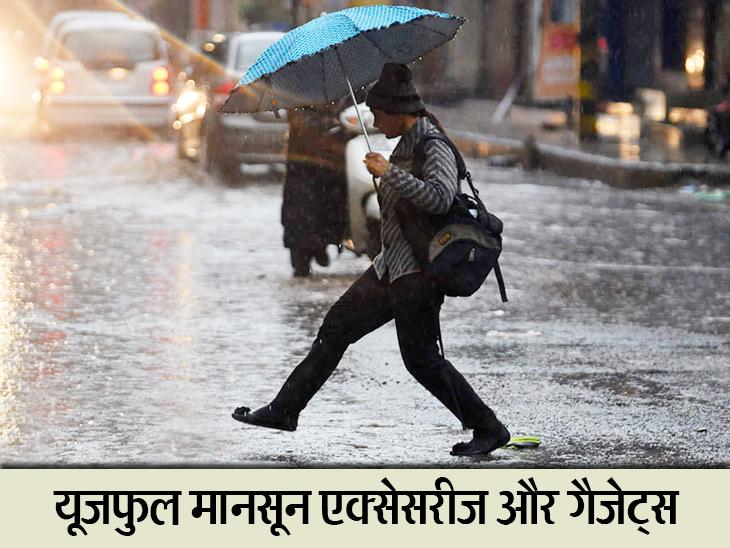 बारिश में है ट्रैवलिंग का प्लान, तो आपके बहुत काम आएगी ये मानसून एक्सेसरीज; कीमत 2000 रुपए से भी कम|टेक & ऑटो,Tech & Auto - Dainik Bhaskar