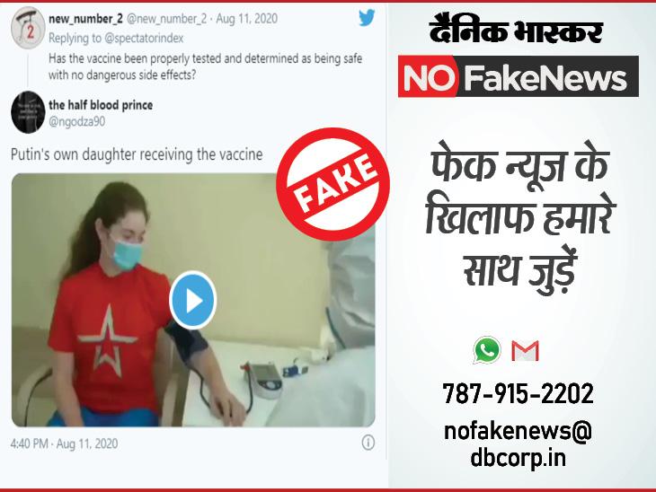 वीडियो में कोरोना वैक्सीन का इंजेक्शन लगवाती दिख रही लड़की रूस के राष्ट्रपति की बेटी नहीं है, असल में वीडियो पिछले माह हुए ह्यूमन ट्रायल का है|फेक न्यूज़ एक्सपोज़,Fake News Expose - Dainik Bhaskar