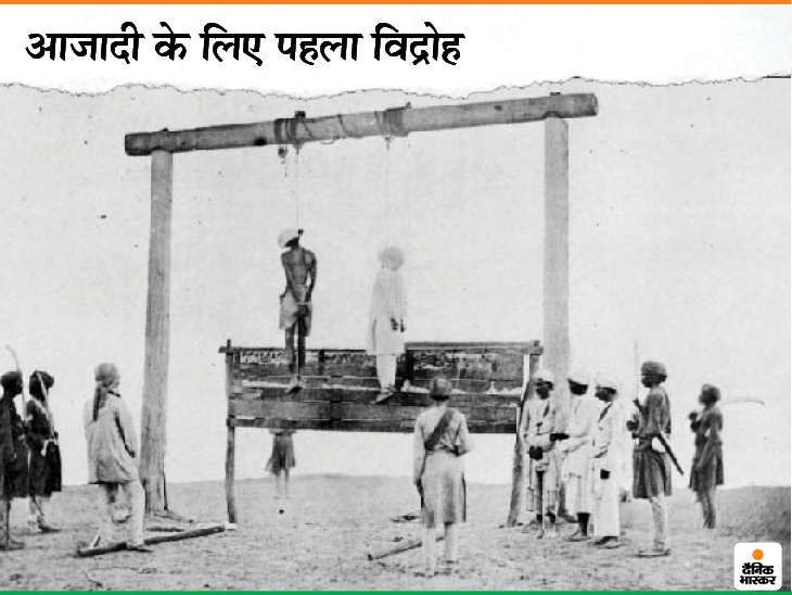1857 में हुए विद्रोह से अंग्रेज घबरा गए थे। बताया जाता है कि लड़ाई खत्म होने के बाद करीब 10 लाख हिंदुस्तानियों को मारा गया था। एक पूरी पीढ़ी को ही खड़ा होने से रोक दिया गया था। अंग्रेजों ने जगह-जगह लोगों को पकड़-पकड़कर फांसी पर लटका दिया था।