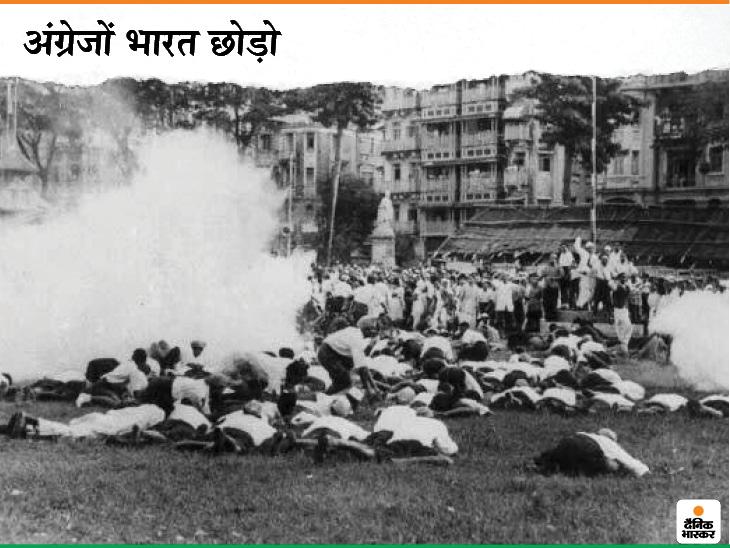 """8 अगस्त 1942 को बंबई में हुई कांग्रेस की कार्यसमिति की बैठक में """"भारत छोड़ो"""" प्रस्ताव पास हुआ और 9 अगस्त से भारत छोड़ो आंदोलन शुरू हुआ। पर आंदोलन के शुरू होते ही गांधीजी को गिरफ्तार कर लिया गया। फिर देश में गांधीजी की रिहाई की मांग को लेकर दंगे भड़क गए।"""