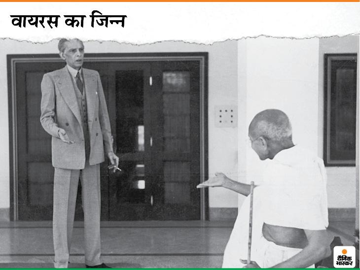 24 नवंबर 1939 को दिल्ली में वायसराय लॉज के पास जाते समय महात्मा गांधी रास्ते में पड़े मोहम्मद अली जिन्ना के घर भी गए थे।