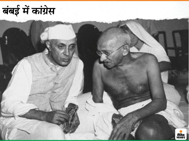 फोटो 7 अगस्त 1942 की बंबई में हुई कांग्रेस कमेटी की बैठक की है। उस समय मैदान में 10 हजार लोग बैठे हुए थे। जबकि, 5 हजार लोग मैदान के बाहर खड़े होकर लाउड स्पीकर के जरिए गांधी-नेहरू के भाषण को सुन रहे थे।