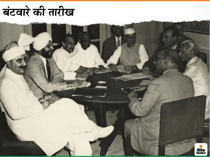 ये फोटो उस दिन की है, जिसने भारत का इतिहास-भूगोल बदलकर रख दिया। ये तारीख है 3 जून 1947। इस दिन माउंटबेटन ने कांग्रेस कमेटी और मुस्लिम लीग के सामने भारत-पाकिस्तान के बंटवारे का प्लान रखा था।