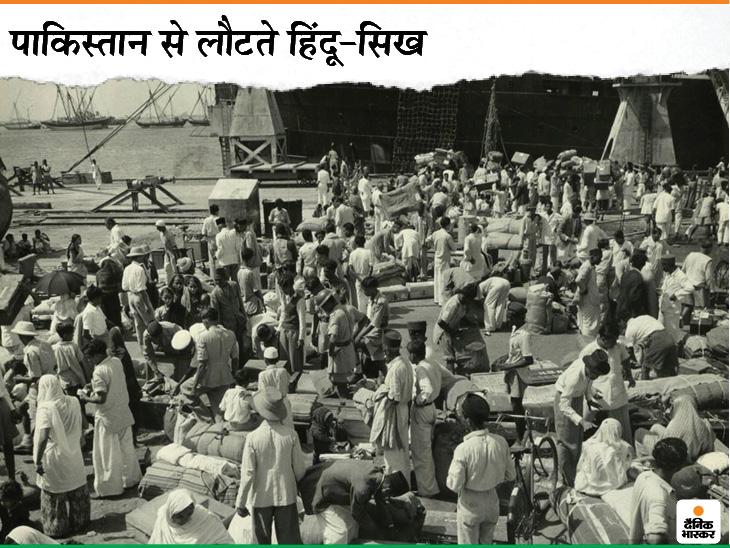 ये फोटो कराची के डॉक की है। बंटवारे के बाद वहां से लाखों की तादाद में हिंदू शरणार्थी भारत लौटे थे। 1951 की जनगणना के मुताबिक, बंटवारे के बाद पाकिस्तान से 72.49 लाख हिंदू-सिख भारत लौटे थे।