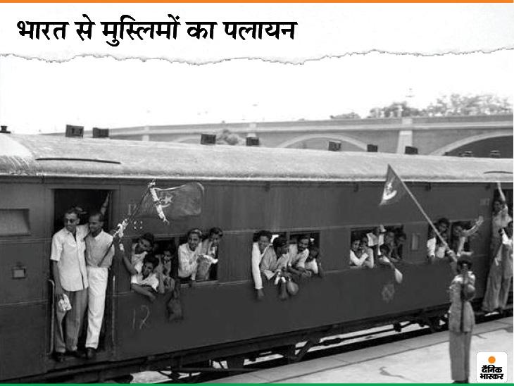 ये फोटो उन मुसलमानों की है, जो बंटवारे के बाद भारत से पाकिस्तान जा रहे थे। 1951 की जनगणना का डेटा बताता है कि भारत-पाकिस्तान के बंटवारे के बाद 72.26 लाख मुस्लिम पाकिस्तान चले गए थे। ये मुस्लिम पूर्वी पाकिस्तान और पश्चिमी पाकिस्तान गए थे।