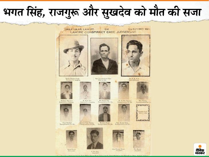 स्पेशल ट्रिब्युनल कोर्ट ने 7 अक्टूबर 1930 को आईपीसी की धारा 121 और 302 और एक्सप्लोसिव सबस्टेंस एक्ट 1908 की धारा 4(बी) और 6(एफ) के तहत भगत सिंह, राजगुरु और सुखदेव की मौत की सजा का ऐलान किया।