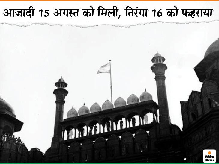 भारत को आजादी तो 15 अगस्त को मिल गई थी, लेकिन लाल किले पर तिरंगा 16 अगस्त को फहराया गया था। ये पहली और आखिरी बार है जब लाल किले पर तिरंगा 15 अगस्त को नहीं, बल्कि 16 अगस्त को फहराया गया।
