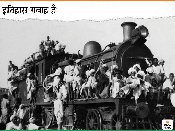 1947 में भारत और पाकिस्तान के बंटवारे के बाद 1.5 करोड़ लोगों ने पलायन किया था। इसे मानव इतिहास का सबसे बड़ा पलायन माना जाता है। पलायन के दौरान ही करीब 10 से 20 लाख लोग मारे गए थे। हजारों महिलाओं का अपहरण हुआ था।