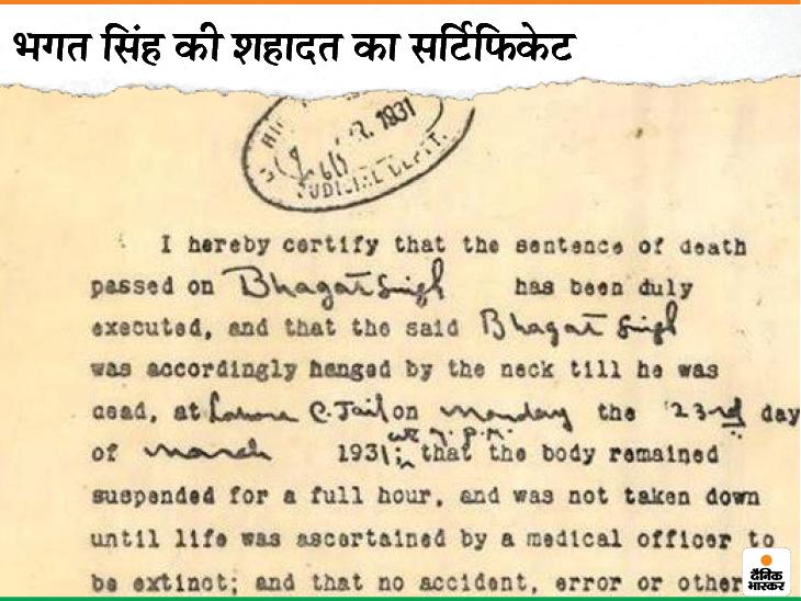 ये भगत सिंह का डेथ सर्टिफिकेट है, जिसे 23 मार्च 1931 को जेल निरीक्षक ने जारी किया था। सर्टिफिकेट के मुताबिक, भगत सिंह को एक घंटे तक फांसी के फंदे से लटकाए रखा गया था। ये सर्टिफिकेट पाकिस्तान के पास है और दो साल पहले पाकिस्तान ने इसे सार्वजनिक किया था।