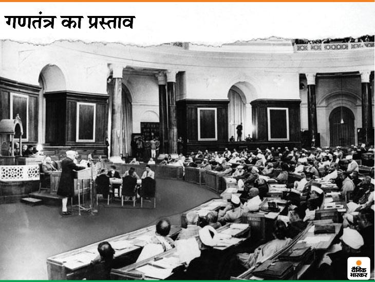 ये तस्वीर 8 फरवरी 1947 की है। इसी दिन जवाहरलाल नेहरू ने संविधान सभा में एक स्वतंत्र गणतंत्र का प्रस्ताव रखा था।