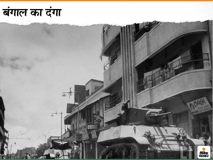 आजादी से ठीक एक साल पहले 16 अगस्त 1946 को बंगाल के नोआखली जिले में दंगे भड़क गए थे। इन दंगों में 7 हजार से ज्यादा लोगों को गिरफ्तार किया गया था, उसके बावजूद दंगों पर काबू नहीं पाया जा सका था। बाद में ब्रिटिश सरकार ने दंगे रोकने के लिए सड़कों पर टैंक उतार दिए थे।