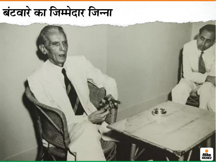 ये फोटो भारत में मोहम्मद अली जिन्ना की आखिरी तस्वीर है। इसके बाद वो हमेशा के लिए पाकिस्तान चले गए थे। 3 जून 1947 को जिन्ना ने ऑल इंडिया रेडियो पर पाकिस्तान के अलग देश बनने की घोषणा की थी।