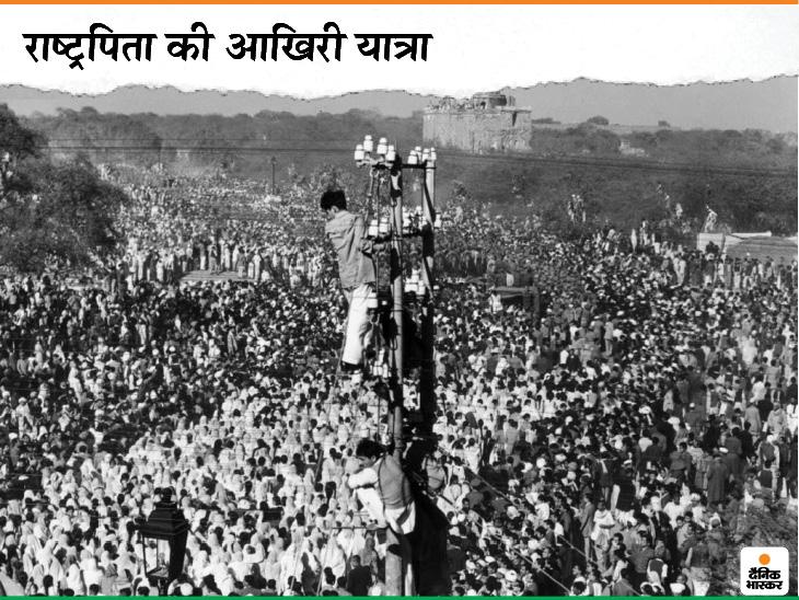 30 जनवरी 1948 को नाथूराम गोडसे ने गोली मारकर गांधीजी की हत्या कर दी। उनका अंतिम संस्कार 31 जनवरी को दिल्ली में यमुना किनारे हुआ था। गांधीजी के छोटे बेटे ने एक इंटरव्यू में बताया था कि करीब दस लाख लोग साथ चल रहे थे और करीब 15 लाख लोग रास्ते में खड़े थे।