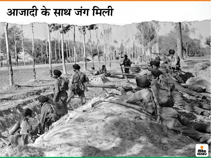 आजादी के फौरन बाद ही कश्मीर को लेकर भारत-पाकिस्तान के बीच युद्ध छिड़ गया। पाकिस्तान ने जब कश्मीर पर हमला किया तो कश्मीर के राजा हरि सिंह ने भारत में विलय को मंजूर कर लिया। भारत-पाक के बीच अक्टूबर 1947 से शुरू हुआ युद्ध 1 जनवरी 1949 को खत्म हुआ था। इस युद्ध में कश्मीर का एक तिहाई हिस्सा पाकिस्तान के कब्जे में चला गया।